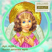 АДМ-02. Ангел Детской Мечты. А4 (набор 800 рублей) БС Солес