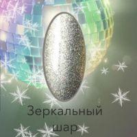 VOGUE/Вог гель-лак Зеркальный шар 707, 10 ml