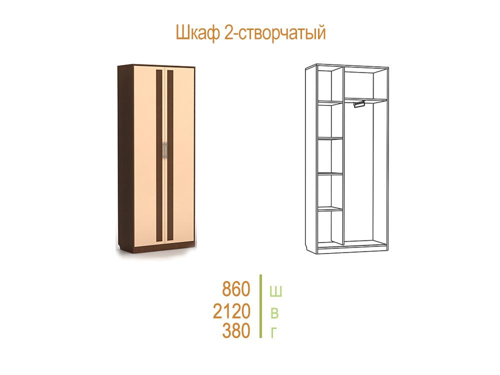 """Шкаф 2-х створчатый """"София"""""""