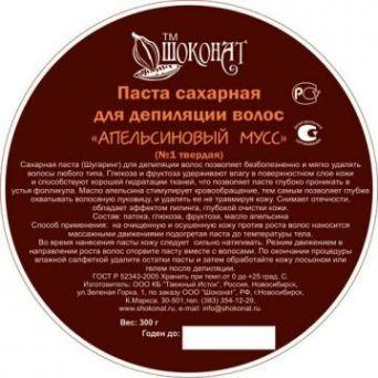 Паста сахарная (Шугаринг) для депиляции волос «Апельсиновый Мусс» №1 твердая (Код 4601 - вес 300 г)