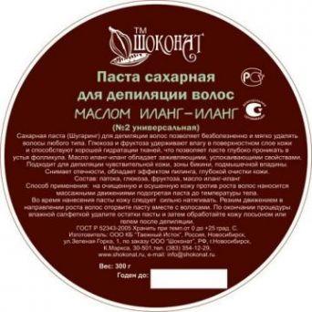 Паста сахарная (Шугаринг) для депиляции волос с маслом Иланг-Иланг №2 универсальная (Код 4603 - вес 300 г)