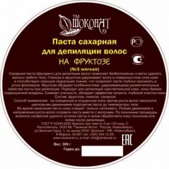 Паста сахарная (Шугаринг)для депиляции волос НА ФРУКТОЗЕ №3 мягкая (Код 4607 - вес 300 г)