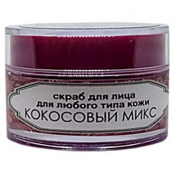 Скраб для лица КОКОСОВЫЙ для любого типа кожи (Код 38810 - вес 60 г)