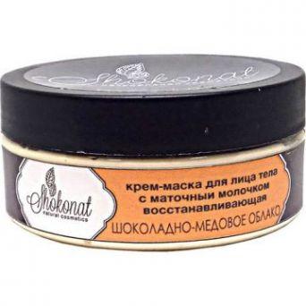 Крем-маска «Облако» ШОКОЛАДНО-МЕДОВОЕ с маточным молочком для любого типа кожи (Код 552241 - объем 150 мл)