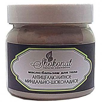 Шоколадное Масло-БАЛЬЗАМ МИНДАЛЬНО-ШОКОЛАДНОЕ для тела (Код 99270 - объем 200 мл)