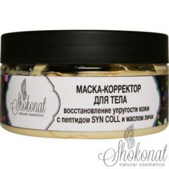 Маска-корректор восстанавливающая упругость и коллаген кожи тела с пептидом SYN COLL и маслом личи (Код 16081 - объем 400 мл)