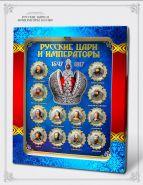 НАБОР 12 штук ЦАРИ и ИМПЕРАТОРЫ!! 25 рублей ЦВЕТНАЯ ЭМАЛЬ и ГРАВИРОВКА + ПЛАНШЕТ А4