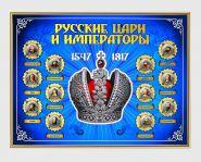 VIP подарок!!! НАБОР 12 штук ЦАРИ и ИМПЕРАТОРЫ!! 25 рублей ЦВЕТНАЯ ЭМАЛЬ и ГРАВИРОВКА + ПЛАНШЕТ GRAND
