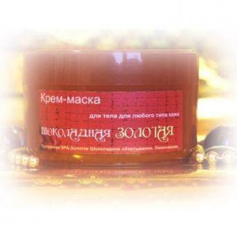 Маска «Шоколадная» ЗОЛОТАЯ для тела (Код 44230 - вес 200 г)