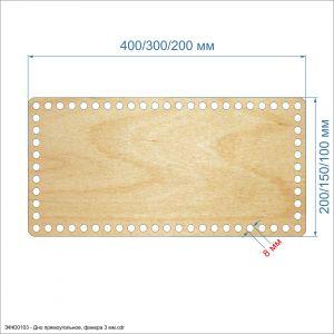 `Основание для корзины ''Донышко прямоугольное'' , фанера 3 мм