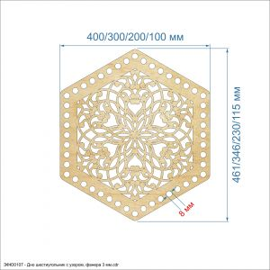 `Основание для корзины ''Донышко шестиугольник с узором'' , фанера 3 мм