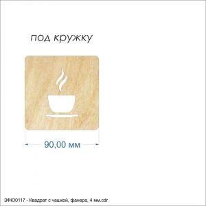 `Подставки для горячего ''Квадрат с чашкой'' , фанера 4 мм