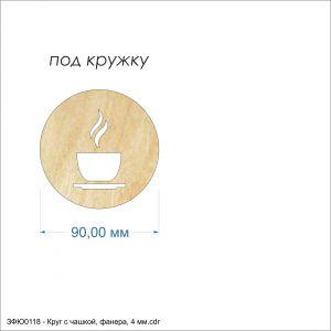 `Подставки для горячего ''Круг с чашкой'' , фанера 4 мм