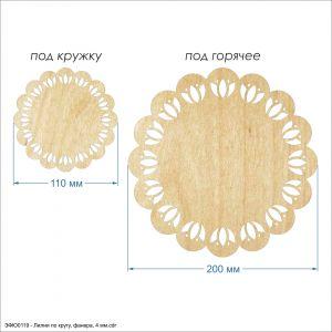 `Подставки для горячего ''Лилии по кругу'' , фанера 4 мм