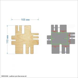 Шаблон ''Для изготовления бантиков'', размер: 105*110 мм, фанера 3 мм (1уп = 5шт)