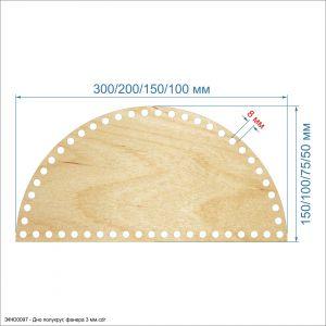 Основание для корзины ''Донышко полукруг'' , фанера 3 мм (1уп = 5шт)