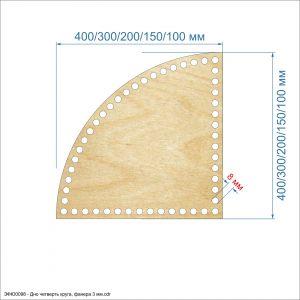 Основание для корзины ''Донышко четверть круга'' , фанера 3 мм (1уп = 5шт)