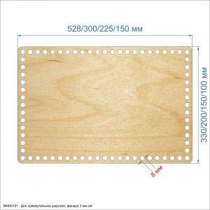 Основание для корзины ''Донышко прямоугольное широкое'' , фанера 3 мм (1уп = 5шт)