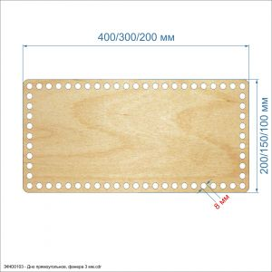 Основание для корзины ''Донышко прямоугольное'' , фанера 3 мм (1уп = 5шт)