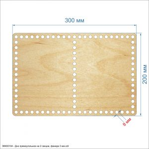 Основание для корзины ''Донышко прямоугольное на 2 секции'' , фанера 3 мм (1уп = 5шт)