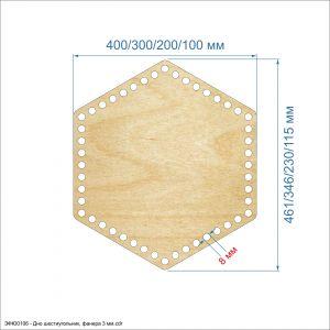 Основание для корзины ''Донышко шестиугольник'' , фанера 3 мм (1уп = 5шт)