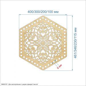 Основание для корзины ''Донышко шестиугольник с узором'' , фанера 3 мм (1уп = 5шт)