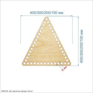 Основание для корзины ''Донышко треугольник'' , фанера 3 мм (1уп = 5шт)