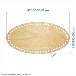 Основание для корзины ''Донышко овальное-2'' , фанера 3 мм (1уп = 5шт)