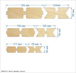 Набор шаблонов ''Бант-2'' , фанера 3 мм (1уп = 5наборов)
