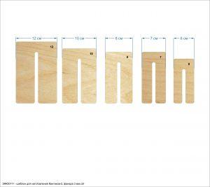 Шаблон ''шаблон для изготовления бантиков-2'' , фанера 3 мм (1уп = 5наборов/штук)