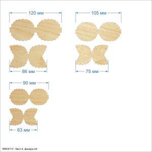 Набор шаблонов ''Бант-4'' , фанера 3 мм (1уп = 5наборов)