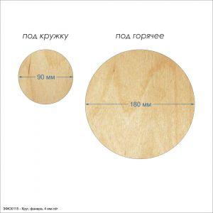 Подставки для горячего ''Круг'' , фанера 4 мм (1уп = 5шт)