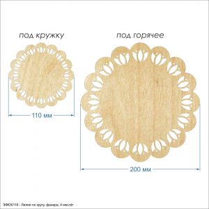 Подставки для горячего ''Лилии по кругу'' , фанера 4 мм (1уп = 5шт)