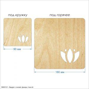 Подставки для горячего ''Квадрат с лилией'' , фанера 4 мм (1уп = 5шт)