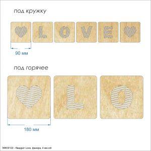Подставки для горячего ''Квадрат Love'' , фанера 4 мм (1уп = 5наборов)