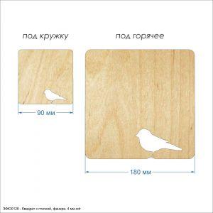 Подставки для горячего ''Квадрат с птичкой'' , фанера 4 мм (1уп = 5шт)