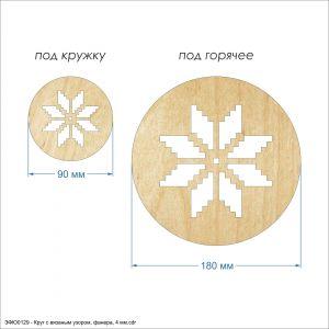 Подставки для горячего ''Кург с вязаным узором'' , фанера 4 мм (1уп = 5шт)