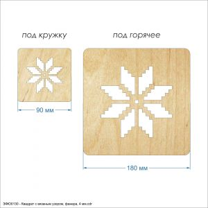 Подставки для горячего ''Квадрат с вязаным узором'' , фанера 4 мм (1уп = 5шт)