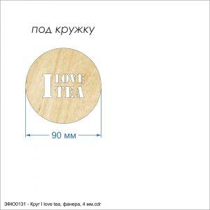 Подставки для горячего ''Круг I love tea'' , фанера 4 мм (1уп = 5шт)