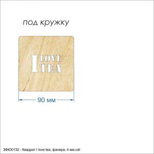 Подставки для горячего ''Квадрат I love tea'' , фанера 4 мм (1уп = 5шт)
