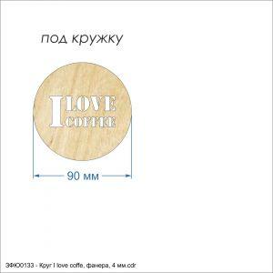 Подставки для горячего ''Круг I love coffee'' , фанера 4 мм (1уп = 5шт)