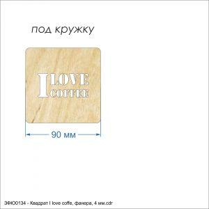 Подставки для горячего ''Квадрат I love coffee'' , фанера 4 мм (1уп = 5шт)