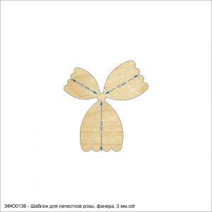 Набор шаблонов ''Шаблон для лепестков розы'' , фанера 3 мм (1уп = 5шт)