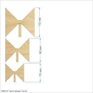 Набор шаблонов ''Бант-6'' , фанера 3 мм (1уп = 5наборов)