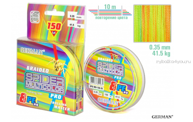 Плетеная леска German Spider Multicolor x8 150 м