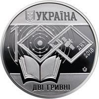 100 лет Днепровскому национальному университету имени Олеся Гончара  2 гривны Украина 2018