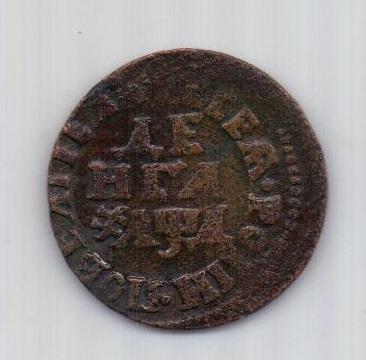 Деньга 1704 г. Петр I
