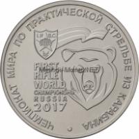 25 рублей 2017 Чемпионат мира по практической стрельбе из карабина