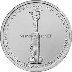 5 рублей 2014 год Будапештская операция UNC