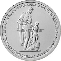 5 рублей 2014 год операция по освобождению Карелии и Заполярья UNC